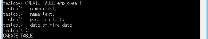図:create table 画面