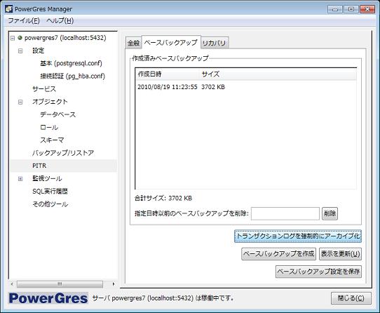 図: トランザクションログを強制アーカイブする画面
