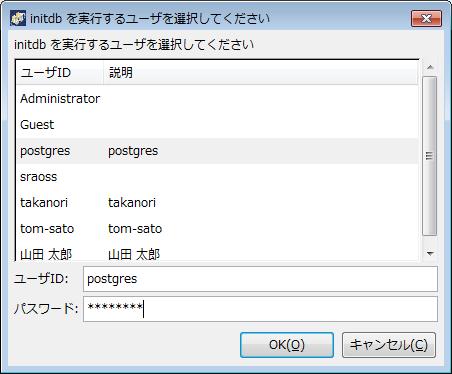 図: initdb ユーザ選択画面