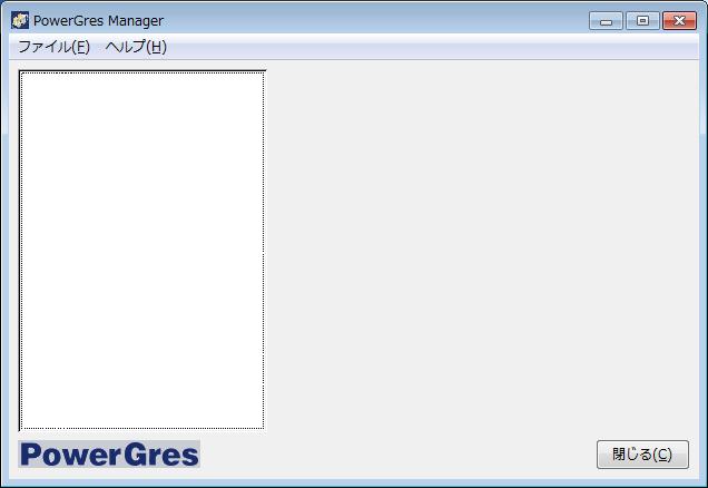 図: PowerGres を起動した画面
