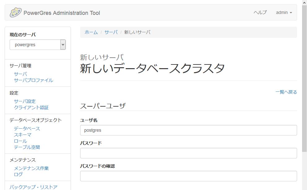 データベースクラスタの作成