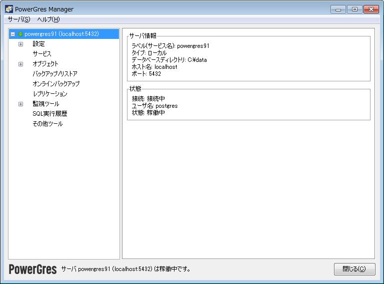 図: 稼働系サーバの設定画面1