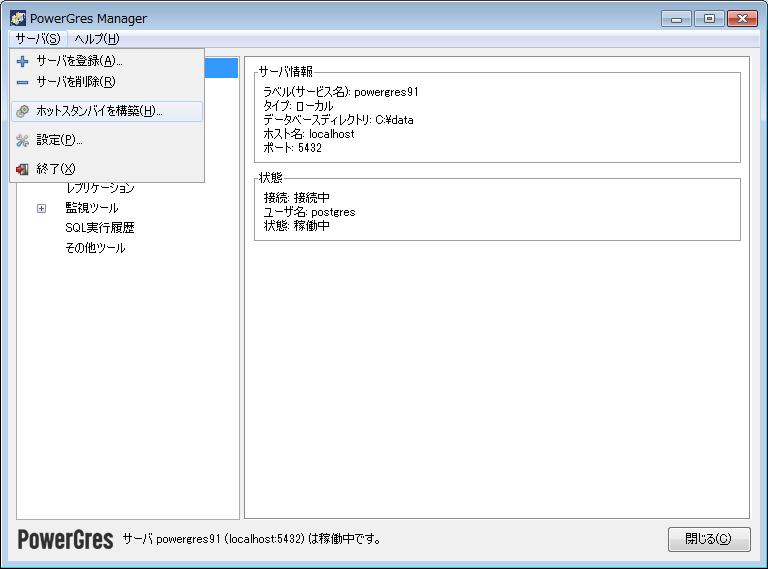 図: 稼働系サーバの設定画面2
