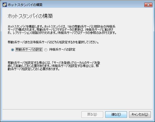 図: 稼働系サーバの設定画面3