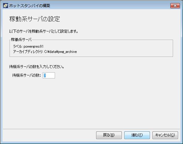 図: 稼働系サーバの設定画面4