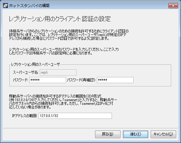図: 稼働系サーバの設定画面5