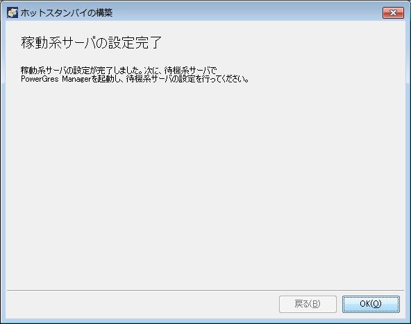 図: 稼働系サーバの設定画面6