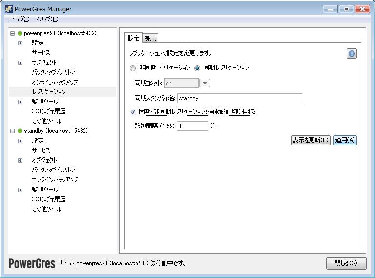 図: レプリケーション設定画面1
