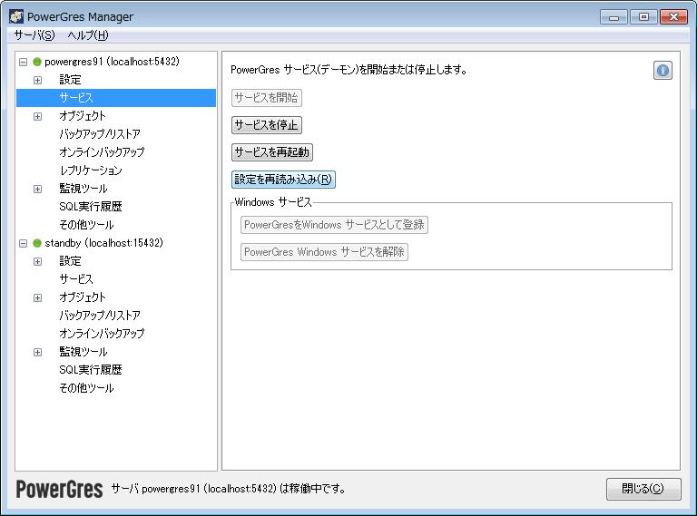 図: レプリケーション設定画面3