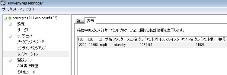 図: レプリケーション状態の表示画面1