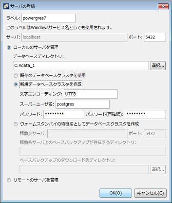 図: サーバ情報入力画面