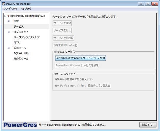 図: サービス登録画面