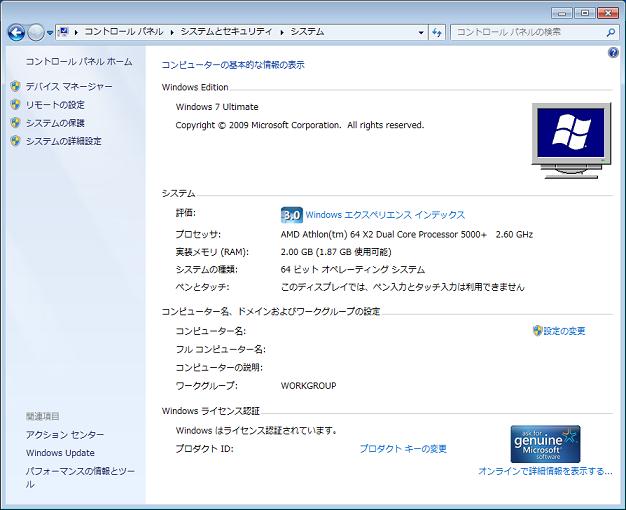 図: Windowsのシステム情報