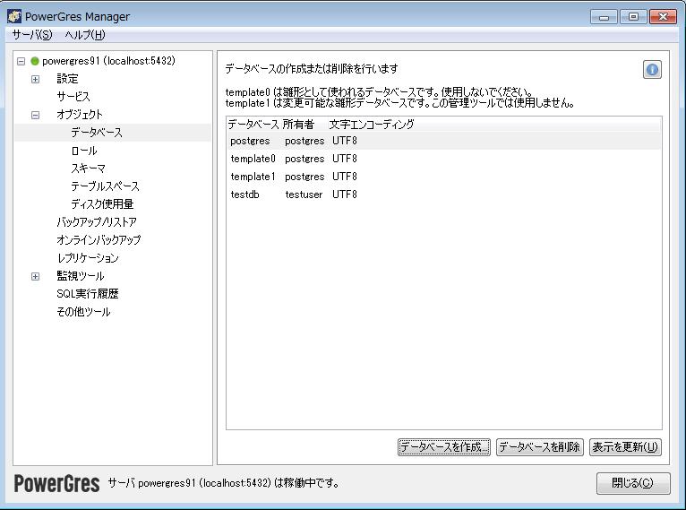 図: データベース作成後画面