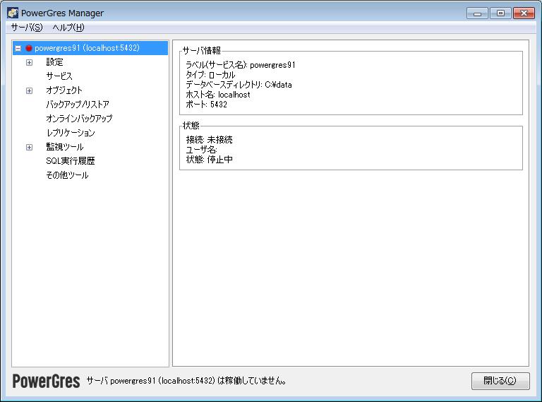 図: サーバ登録後画面