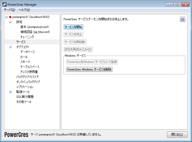 図: サービスの起動前画面